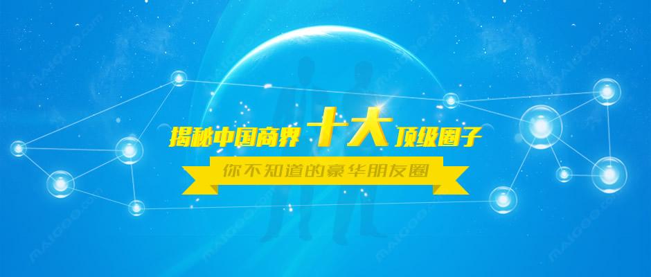 【商界名人】揭秘中国商界十大顶级圈子 你不知道的豪华朋友圈
