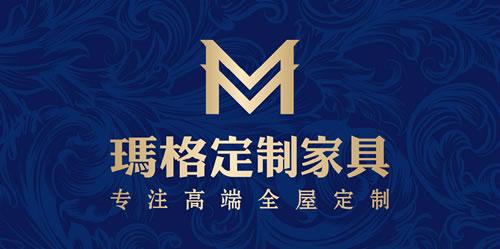 玛格品牌全屋定制让改变发生系统全面升级_买购网