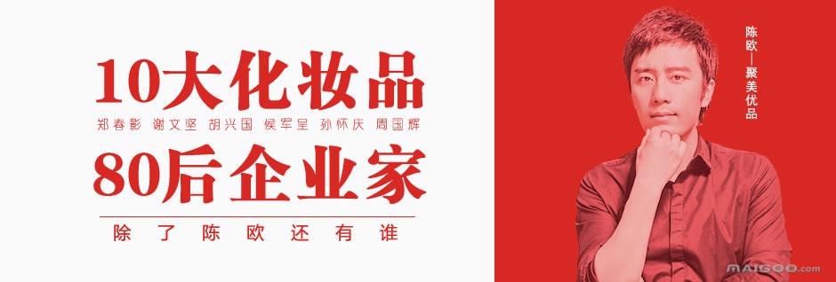 中国10大80后化妆品企业家 除了陈欧还有谁