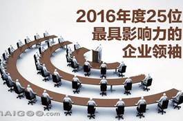 2016年度25位最具影响力的企业领袖