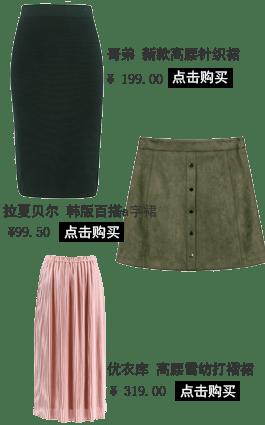 裙子,半身裙,公主裙,包臀裙,a字裙