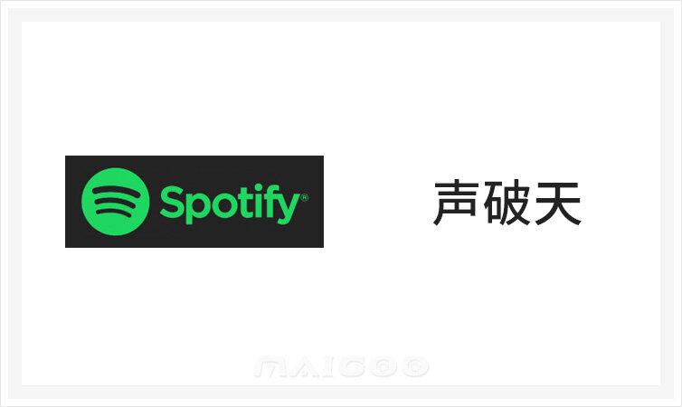 Spotify 声破天