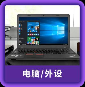 电脑 笔记本电脑 电脑外设
