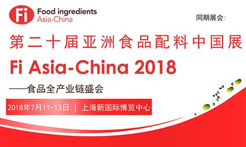 2018亚洲食品配料中国展