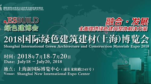 2018上海绿色建博会
