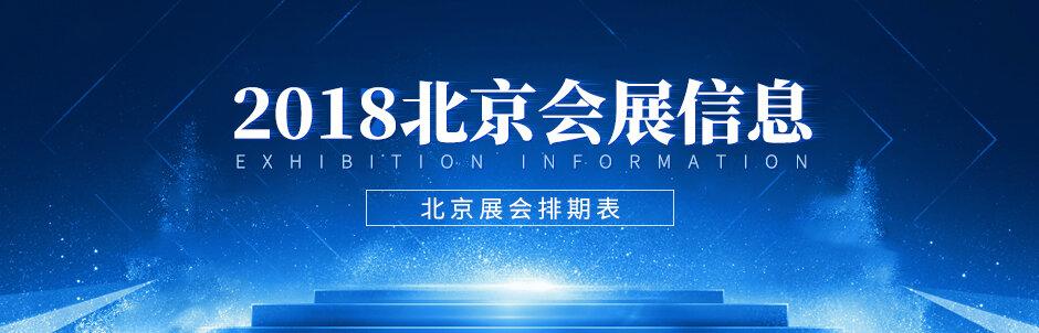 2018年北京展会时间表