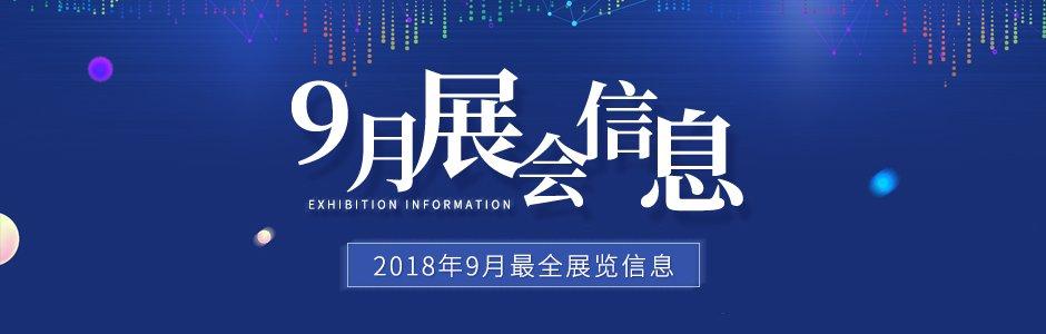 2018年9月展会信息