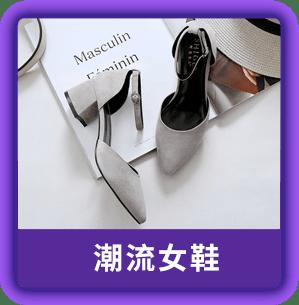 女鞋 女靴