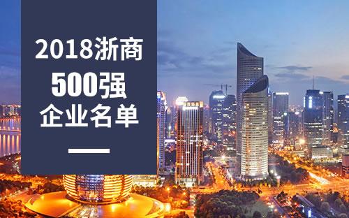 2018浙商500强