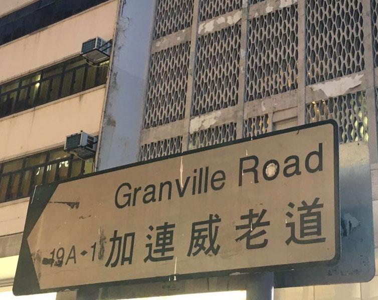 香港街头地名